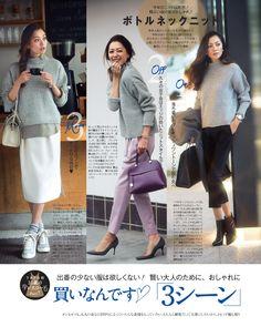 この冬3シーン着回せる、優秀すぎるトレンド服はこの4つ - Woman Insight | 雑誌の枠を超えたモデル・ファッション情報発信サイト