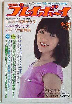 岩崎宏美 Idol, Magazine, Retro, Cover, Books, Faces, Storage, Art, Purse Storage