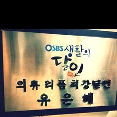 Doota B2F, 최강의 수선집 뜨꼬바꼬