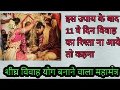 Vedic Mantras, Hindu Mantras, Marriage Astrology, Vedic Astrology, Health And Beauty Tips, Health Tips, Lord Shiva Mantra, Mantra Tattoo, Geeta Quotes