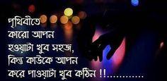 101 Bangla Quotes To Inspire, Love, Live, Struggle & Motivate Yourself Status Quotes, Sad Quotes, Qoutes, Inspirational Quotes, Romantic Love, Romantic Quotes, Bangla Image, Bangla Love Quotes, Cute Love Wallpapers