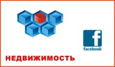 """Ключевая информация сети является неотъемлемой составной частью сообщества """"НЕДВИЖИМОСТЬ"""" в Фэйсбук."""