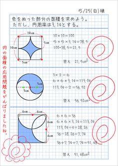 Kids Study, Study Hard, Japanese Math, Math Problem Solver, Math Magic, Maths Solutions, Math Notes, Math Formulas, Study Methods