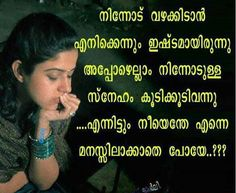 Image by Malayalam love quotes. Discover all images by Malayalam love quotes. Find more awesome images on PicsArt. Heart Touching Love Quotes, Touching Words, Beautiful Love Quotes, Love Quotes With Images, Beautiful Sunset, Cute Quotes, Best Quotes, Romantic Dialogues, Sweet Love Words