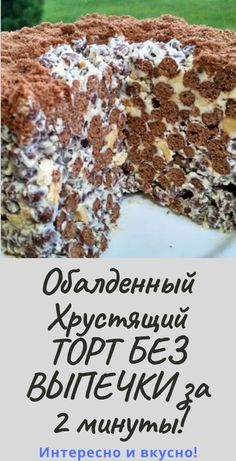 httpssearch arşivleri - Food And Drink Russian Desserts, Russian Recipes, Baking Recipes, Cake Recipes, Dessert Recipes, Russian Cookies, Nougat Torte, Chicken Skillet Recipes, Easy Desserts