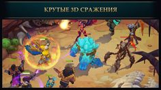 Juggernaut Wars (iOs) is a new captivating Action RPG game. Dozens of astounding heroes to collect, beautiful arenas and thousands of upgrade possibilities are waiting for you! Each hero has their own personal story but now they share the common destiny: to go through many trials with dignity and gain many glorious victories. Assemble your unique party and leap into action!