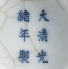 Emperor Guangxu (14 August 1871 – 14 November 1908) mark on the base of a 'Guan'-type cong Vase.  Born Aisin-Gioro Zaitian (Aisin-Gioro Tsai-tien; Manchu: Aisin-Gioro Dzai-Tiyan), Guangxu was the eleventh emperor of the Qing Dynasty, and the ninth Qing emperor to rule over China. His reign lasted from 1875 to 1908, but in practice he ruled, under Empress Dowager Cixi's influence, only from 1889 to 1898.