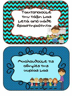 κατεβάστε τα εδώ   τα γραφικά από original country clipart by Lisa  και  my cute graphics Classroom Rules, Classroom Organization, September Crafts, Class Rules, Circle Time, Back To School, Kindergarten, Preschool, Activities