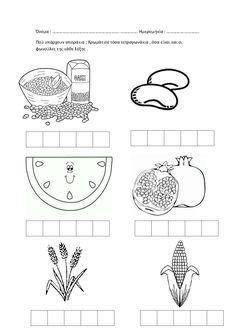 Diy For Kids, Crafts For Kids, Paper Crafts, Diy Crafts, Diagram, Blog, Bread, Autumn, Education