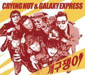 Crying Nut & Galaxy Express split  개구쟁이 (Naughty Boy) and Apollo 18's Black EP