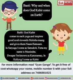 Gyan ki bate Kabir is supreme God. Saving Your Marriage, Save My Marriage, Marriage Advice, Cool Optical Illusions, Sa News, Hindu Worship, Hindi Quotes Images, Gita Quotes, Maid Of Honor Speech