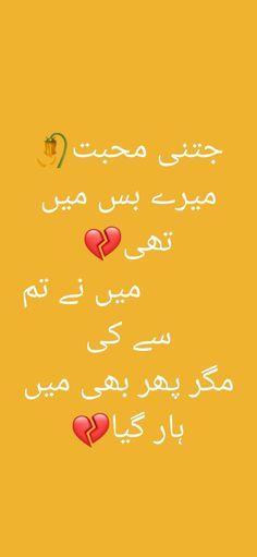 Urdu Poetry Romantic, Urdu Words, Science Experiments Kids, Urdu Quotes, Deep Thoughts, Feelings, Broken Inside, Romantic Gifts, Latest Technology
