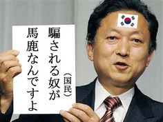 民主党・在日韓国人の「特別永住者」に限定して地方参政権付与する