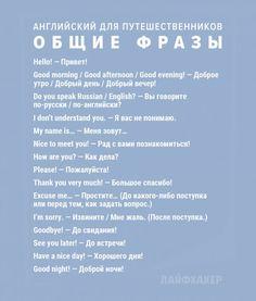 Если вы владеете английским, то вы нигде не пропадёте. Лайфхакер подготовил подборку фраз, которые пригодятся всем путешественникам, отдыхающим за границей.