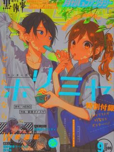 horimiya magazine cover