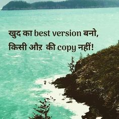 68 ideas happy dancing quotes beautiful for 2019 Hindi Quotes Images, Shyari Quotes, Motivational Picture Quotes, Life Quotes Pictures, Hindi Quotes On Life, Dance Quotes, True Quotes, Inspirational Quotes, Qoutes