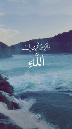 I am really sorry but i am so busy and stressed and sad and depressed and tired things are really missed up fe nfs el bs kol anyways Quran Quotes Love, Beautiful Islamic Quotes, Islamic Inspirational Quotes, Arabic Quotes, Pray Quotes, Hadith Quotes, Allah Quotes, Quran Wallpaper, Islamic Quotes Wallpaper