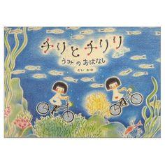 Amazon.co.jp: チリとチリリうみのおはなし: どい かや: 本