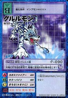 Bo-577 - Wikimon - The #1 Digimon wiki