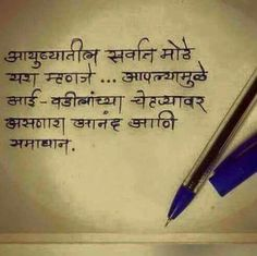 135 Best Great Thoughts Images Marathi Quotes Poems Poetry