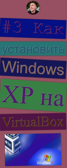 #3 Как установить Windows XP на VirtualBox Microsoft Windows (Operating System), VirtualBox (Software), Software (Industry), Windows XP (Operating System)