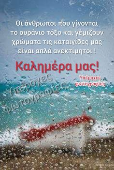 Greek Quotes, Good Morning, Wish, Words, Buen Dia, Bonjour, Good Morning Wishes, Horse