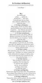 Περί ποίησης: 5 - ΖΩΓΡΑΦΙΖΟΝΤΑΣ ΜΕ ΤΙΣ ΛΕΞΕΙΣ Blog Page, Wedding Planning, How To Plan, Future, Collection, Future Tense