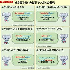 English Tips, English Study, English Words, English Grammar, Teaching English, Learn English, Japanese Language Learning, English Vocabulary, Trivia