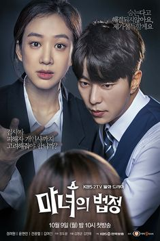 Witch's Court - 마녀의 법정 (2017) -Witch's Court revolves around a special prosecution unit that only deals with sex crimes. The team not only solves difficult cases but also brings an unsolved case in the past to light. -Starring: Jung Ryeo-Won, Yoon Hyun-Min, Jeon Kwang-Leol -KBS #KDrama Korean Drama 2017, Korean Drama Movies, Korean Dramas, Drama Korea, Jung Ryeo Won, Drama News, Drama Tv, Web Drama, Korean Tv Series