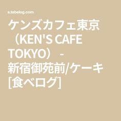 ケンズカフェ東京 (KEN'S CAFE TOKYO) - 新宿御苑前/ケーキ [食べログ]