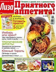 Лиза. Приятного аппетита! № 1 (январь 2014)