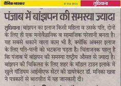 Ludhiyana Centre News: Dainik Bhaskar - 27th Feb 2014
