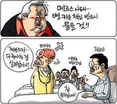 [김용민의 그림마당]2015년 6월 16일…적반하장! 다 죽은 걸 살려놨더니 #만평
