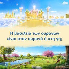 Η Αποκάλυψη λέει: «Αι βασιλείαι του κόσμου έγειναν του Κυρίου ημών και του Χριστού αυτού» (Αποκάλυψη 11:15) «την πόλιν την αγίαν, την νέαν Ιερουσαλήμ καταβαίνουσαν από του Θεού εκ του ουρανού, … η σκηνή του Θεού μετά των ανθρώπων» (Αποκάλυψη 21:2-3). Λοιπόν, η βασιλεία των ουρανών είναι στον ουρανό ή στη γη; #Θρησκεια #σταυρωση_ιησου #θρησκευτικα #αγία_τριάδα #Πνευματικοί_Λόγοι #συναξαρι_αγιων #παλαια_διαθηκη  #αγιοι_αναργυροι Films Chrétiens, Saint Esprit, Kingdom Of Heaven, God Is, Faith, World, Satan, Train, The Kingdom Of God
