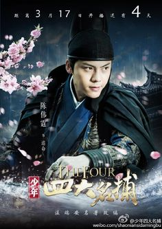 Four Chinese Drama 2015 / Episodes: 44 / Genre Detective, Fantasy, Historical, Romance, Wuxia Drama Series, Tv Series, Detective Movies, Ep Album, Victoria Song, Chinese Movies, The Four, Fantasy Movies, Fantasy Costumes