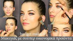 Μακιγιάζ με σούπερ οικονομικά προϊόντα (Essence, MD, Sephora) Badget make up