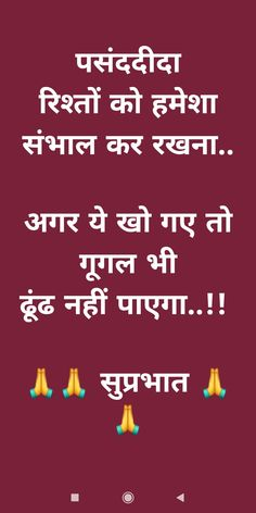 Shyari Quotes, S Quote, People Quotes, Cute Quotes, Good Morning Msg, Good Morning Photos, Morning Prayer Quotes, Morning Prayers, Krishna Quotes In Hindi