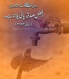 Allah, Reading, Movie Posters, Movies, Sayings, Film Poster, Films, Lyrics, Word Reading