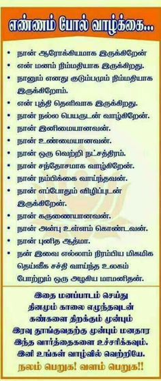 Inspirational quotes about teachers in tamil pol inspiring teacher quotes in tamil Mindset Quotes, Leadership Quotes, Education Quotes, Success Quotes, Good Life Quotes, True Quotes, Funny Quotes, Boss Quotes, Tamil Motivational Quotes
