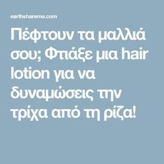 Πέφτουν τα μαλλιά σου; Φτιάξε μια hair lotion για να δυναμώσεις την τρίχα από τη ρίζα! Hair Lotion, About Hair, Hair Loss, Home Remedies, Serum, Health Fitness, Hair Beauty, Tips, Advice
