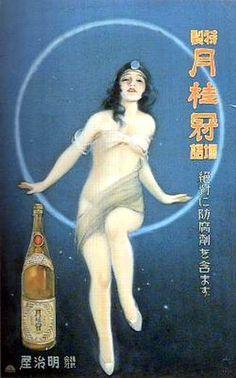 Japanese Sake Poster ; Gekkeikan by Hoku Tada 1933