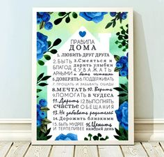 Правила дома. Семейный постер на заказ Family Poster, Chalkboard Lettering, Wedding Calligraphy, Kids And Parenting, Diy And Crafts, Projects To Try, Presents, Clip Art, Invitations