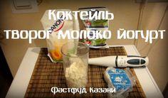 Как и из чего я делаю себе коктейль после тренировки. #молоко #йогурт #творог #коктейль