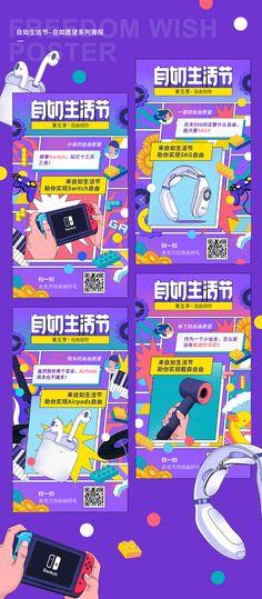 2019自如生活节 ZIROOM LIVING FESTIVAL on Behance Gfx Design, Layout Design, Web Banner Design, Business Illustration, Graphic Illustration, Graphic Design Posters, Graphic Design Inspiration, Design Digital, Japanese Graphic Design