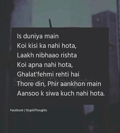 Sab mtlbi hote h Shyari Quotes, Quotes And Notes, Poetry Quotes, Hindi Quotes, Qoutes, Motivational Quotes, Life Quotes, Attitude Thoughts, Mind Thoughts