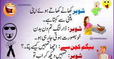 Funny Wife Quotes, Funny Quotes In Urdu, Cute Funny Quotes, Dad Quotes, Best Quotes, Urdu Quotes Images, Jokes Images, Sufi Quotes, Islamic Love Quotes