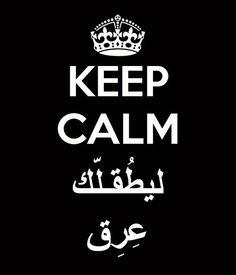 Keep Calm  ليطُقلك عِرق