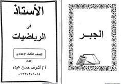 مذكرة اللغة العربية للصف الاول الابتدائى ترم ثانى منهج