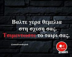Funny Greek Quotes, Funny Quotes, True Words, Love And Marriage, Statues, Favorite Quotes, Crying, Jokes, Lol