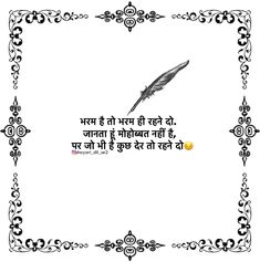 Story Quotes, Sad Quotes, Life Quotes, Hindi Qoutes, Quotations, Desire Quotes, Sms Language, Calligraphy Quotes, Love Hurts